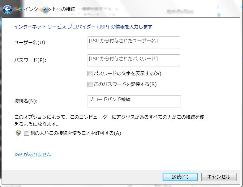Windowsでのインターネット接続、ユーザー情報入力画面キャプチャ