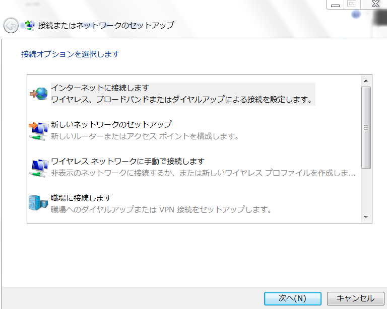 Windowsのネットワークのセットアップ画面キャプチャ