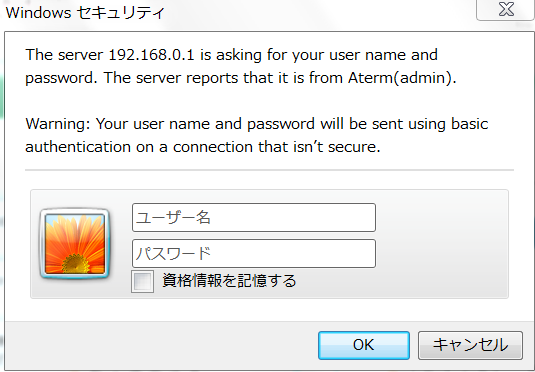 ユーザー名、パスワード入力画面