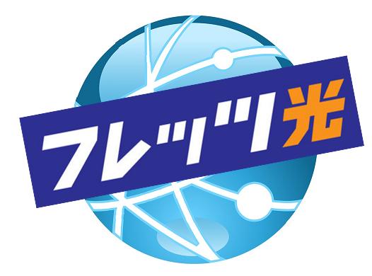フレッツ光ロゴ画像