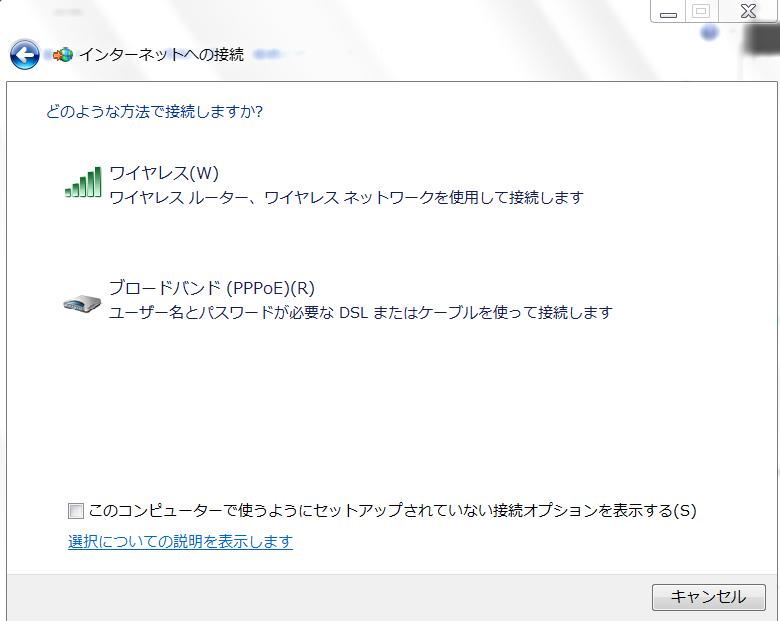 Windowsでのインターネット接続設定の画面キャプチャ