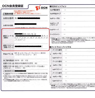 OCNの、IDやパスワードなど契約情報が記載されている画像