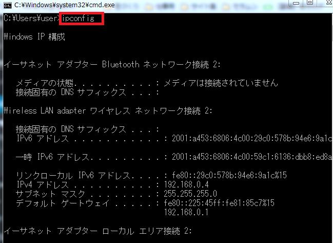 コマンドプロント画面(ipconfig)