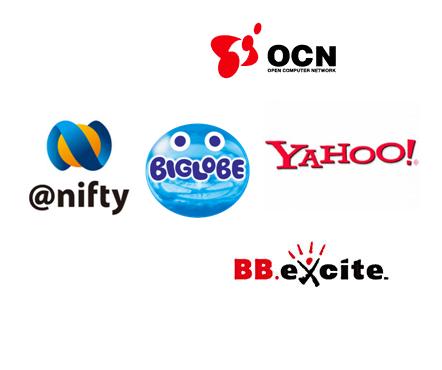 光回線主要プロバイダ各社のロゴ。OCN, nifty, Yahooなど。