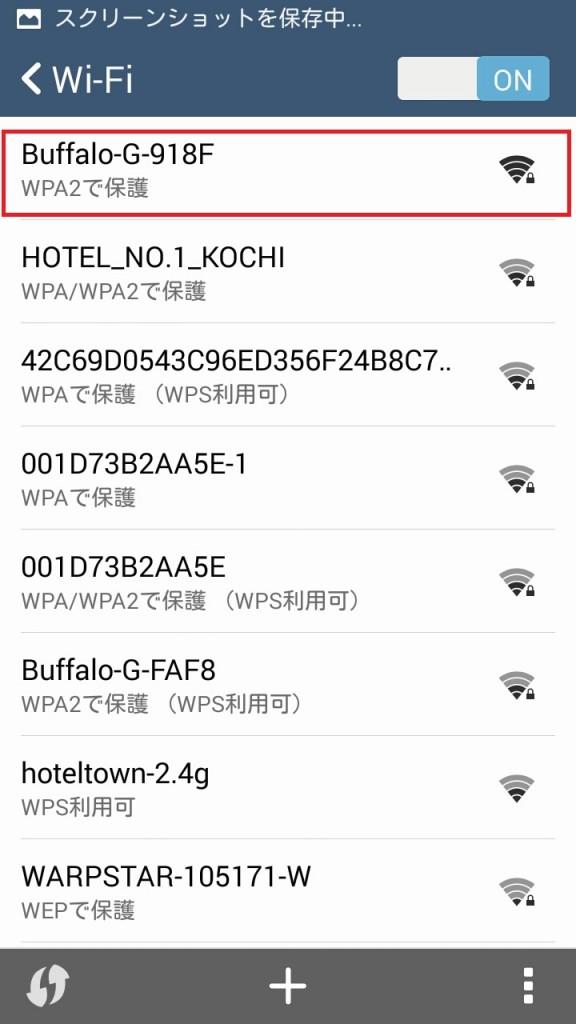 アンドロイドスマートフォンでの、Wi-Fi設定画面。SSIDが表示されている。