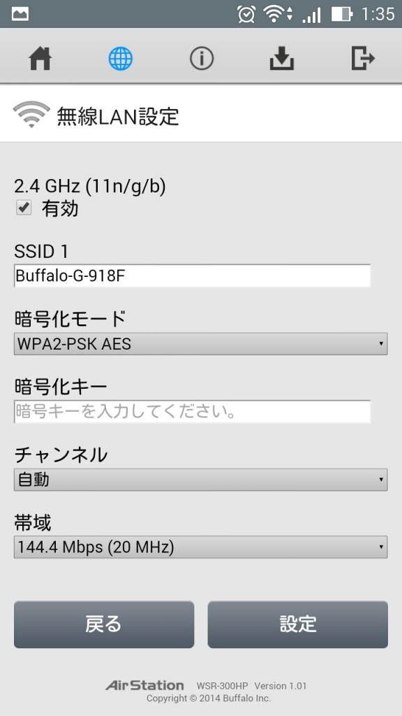 ルータのSSIDやパスワード変更画面2