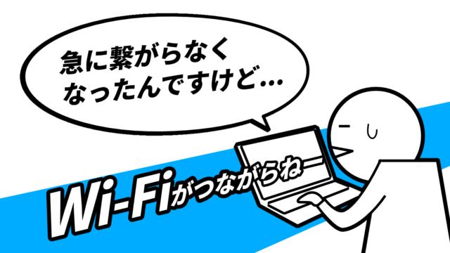 Wi-Fiが急に繋がらなくなって困る人