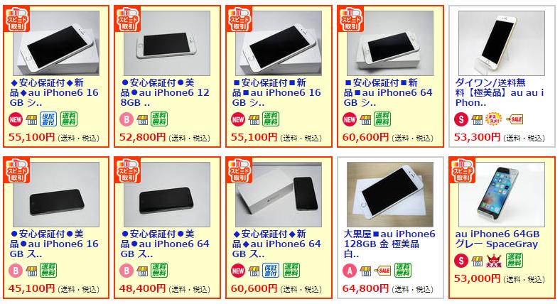 auiPhone中古