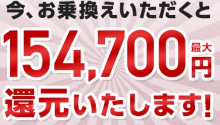 キャッシュバック10万円