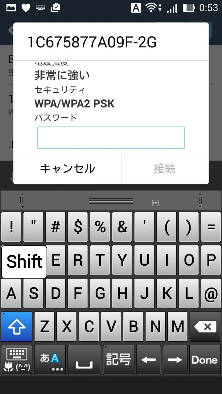 選択したSSIDのパスワードを入力する画面