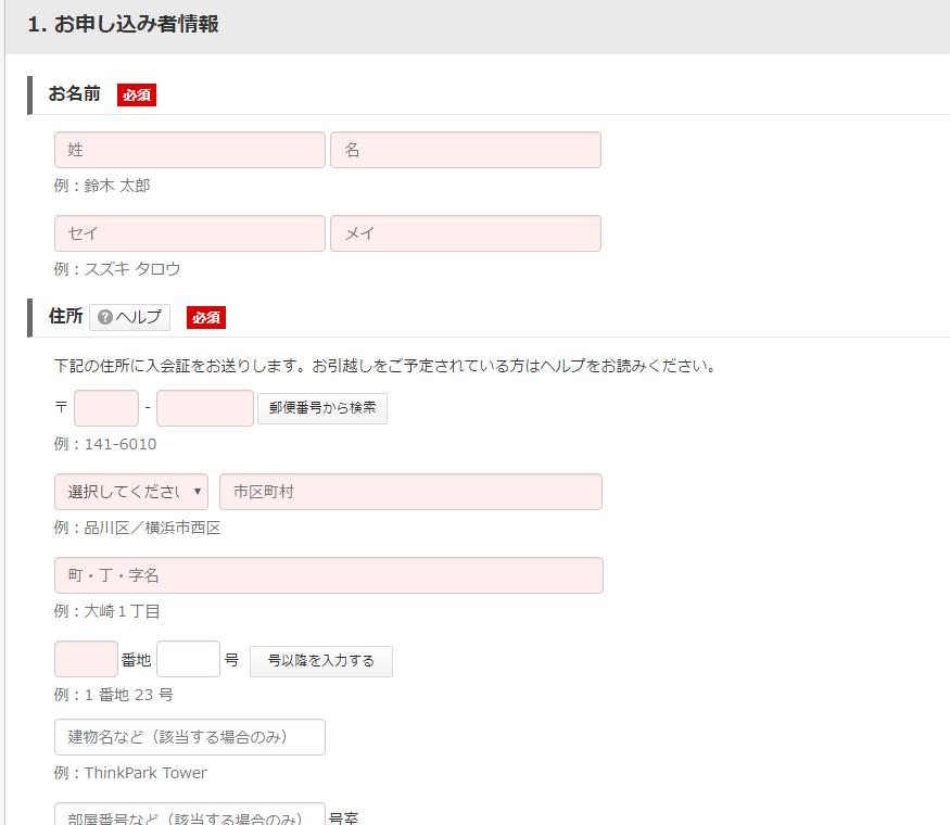 so-net WiMAX個人情報入力画面