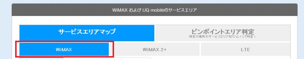 %e6%97%a7wimax%e3%81%ae%e3%82%a8%e3%83%aa%e3%82%a2