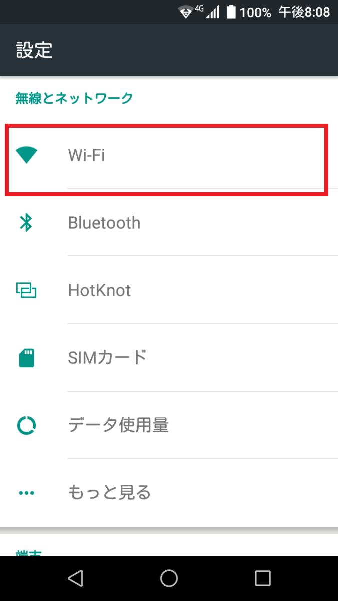 設定画面の中のWi-Fiを選択しているところ