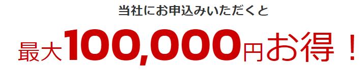 誇大広告の例。当社にお申し込み頂くと最大100,000円お得!