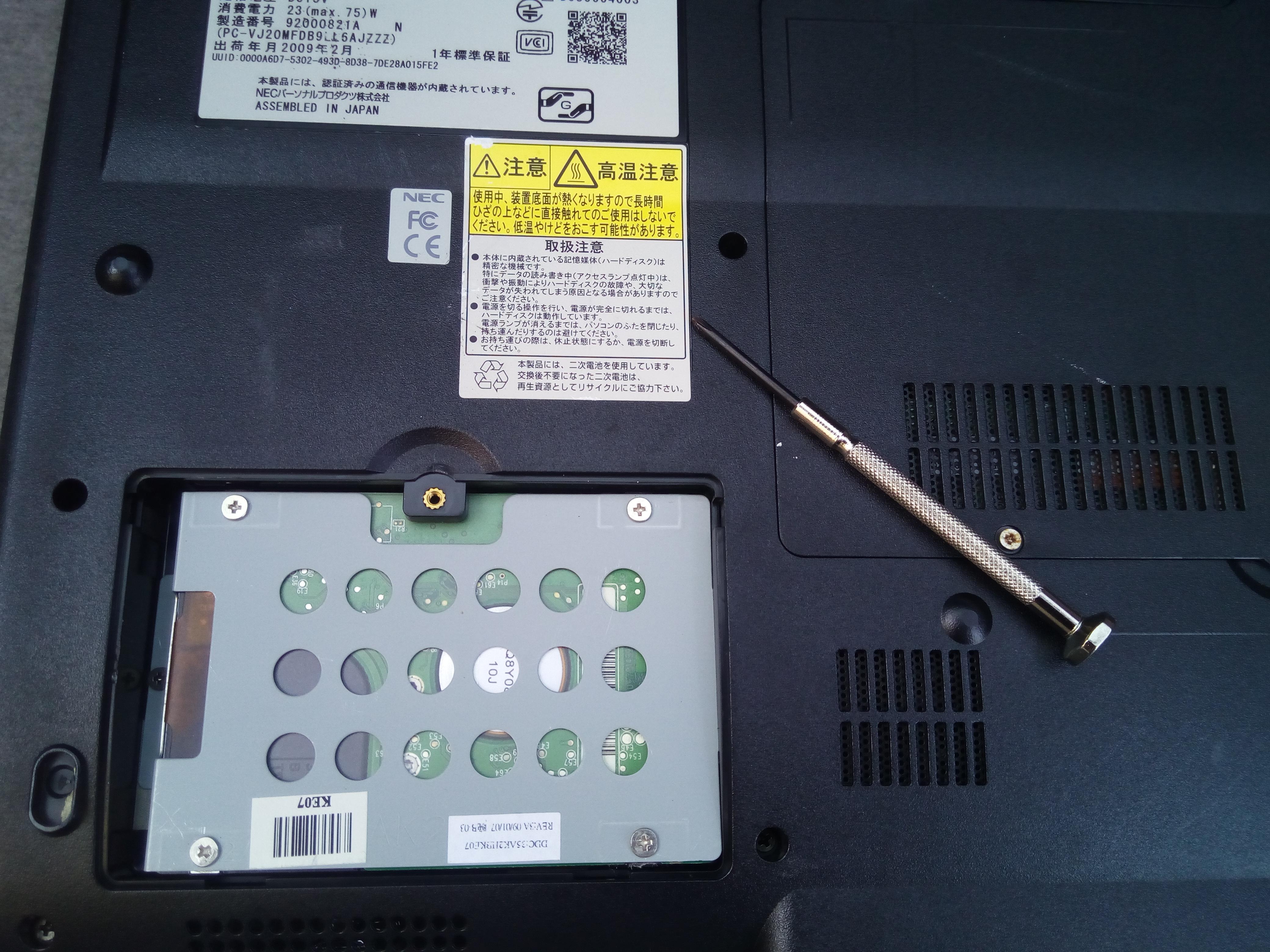 パソコン背面のハードディスク取り出し口を開けたところ