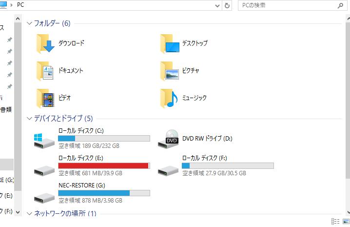 接続したハードディスクを表示中のWindows画面キャプチャ