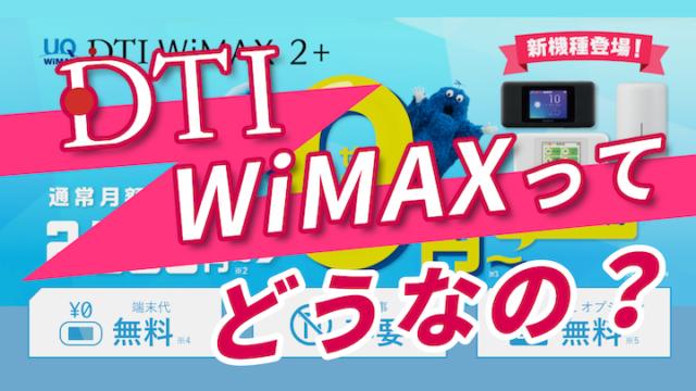 dti-wimax2