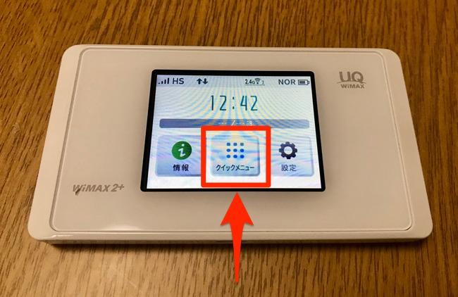 WiMAXのハイスピードプラスエリアモード
