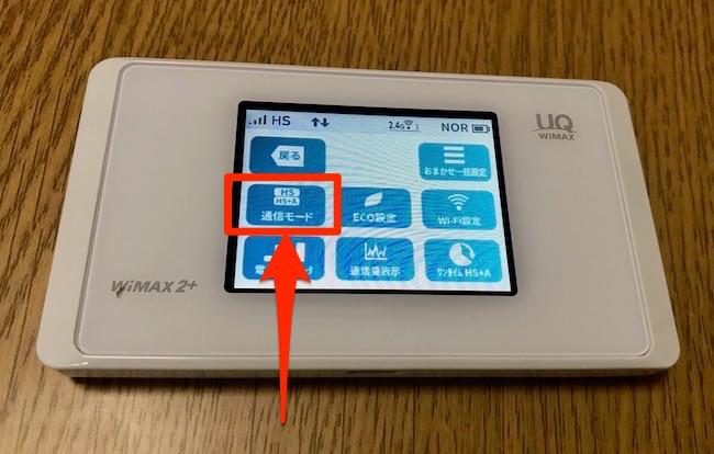 WiMAXの端末操作説明