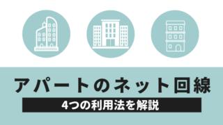 アパートのネット回線、4つの利用法を解説