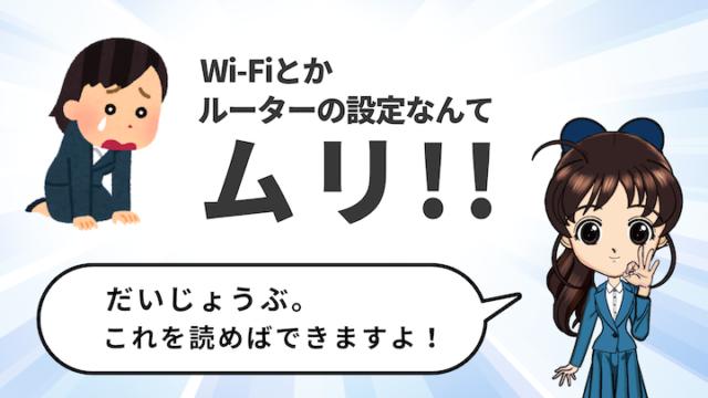 この記事でWi-Fiの設定ができるようになります