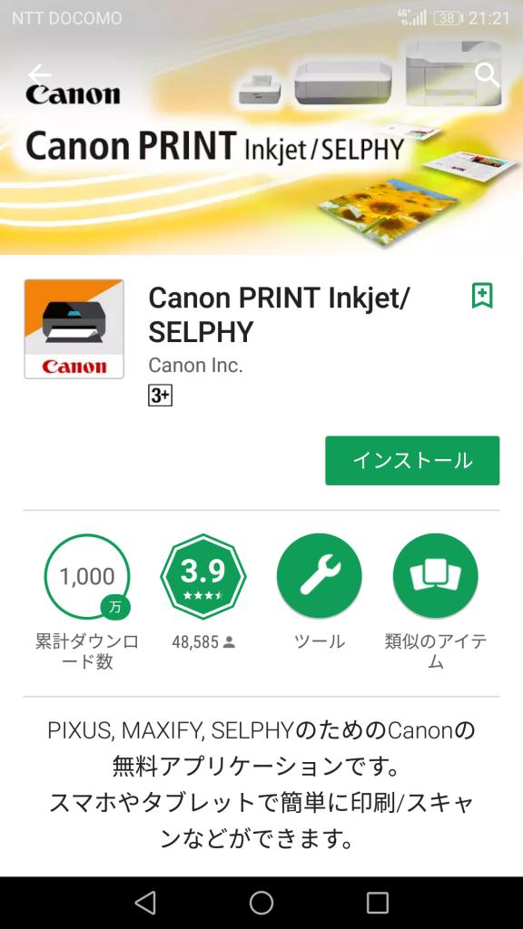 Canon PRINT Inkjetをスマホにインストールすると、スマホからでもプリンタが使えるようになる。