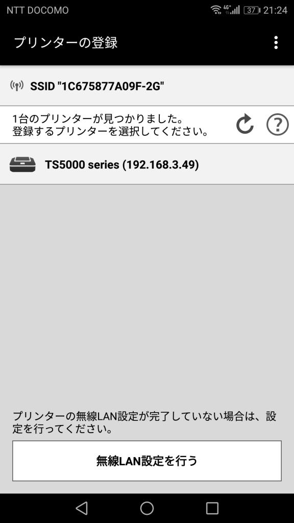 Canon PRINT Inkjetキャプチャ3
