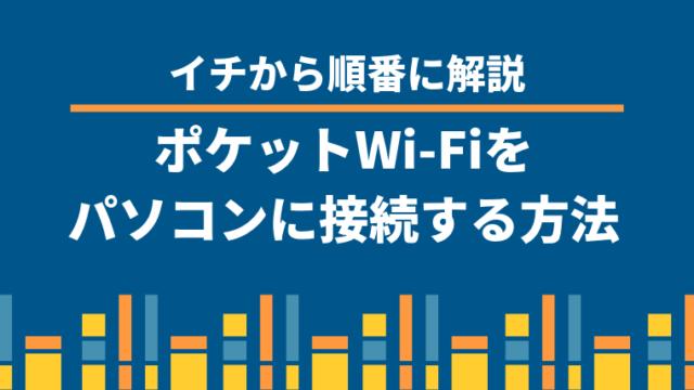 ポケットWi-Fiとパソコンを接続する方法をイチから解説