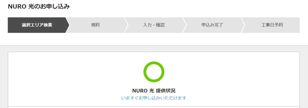 NURO光の申し込み画面。提供状況OKの画面。