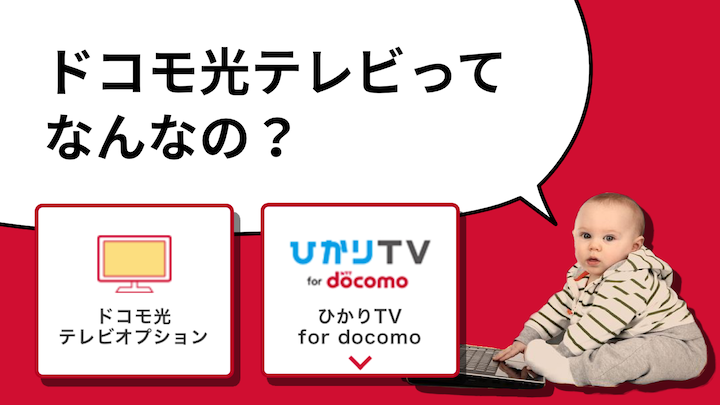 Docomo ひかり tv for