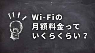 Wi-Fiの月額料金っていくらくらい?
