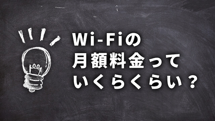 Wi-Fiの月額料金っていくらくらい?