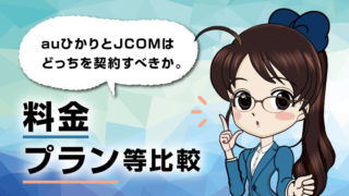 auひかりとJ:COM、どちらを契約すべきか。料金プランなど比較