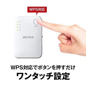 バッファローのWi-Fi中継器のボタンを押している写真