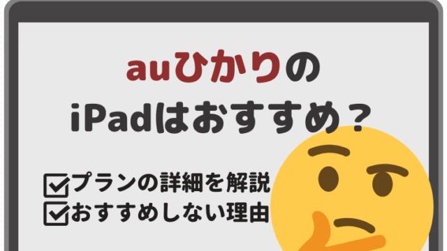 auひかりのiPadはおすすめできない、その理由を解説