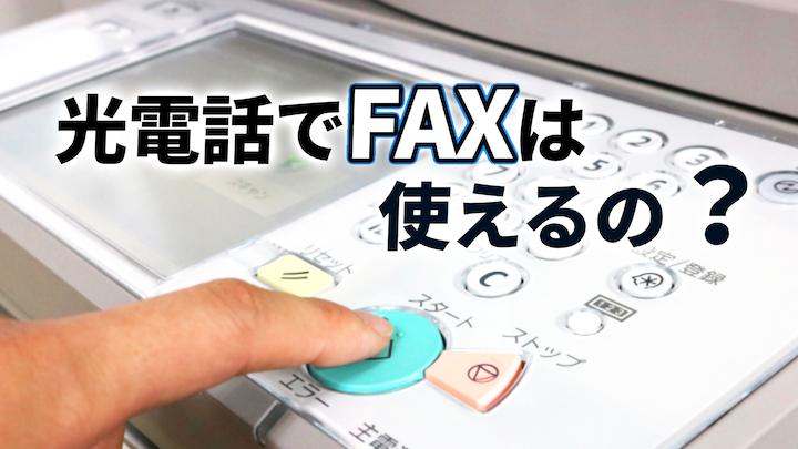 光電話でFAXは使えるか