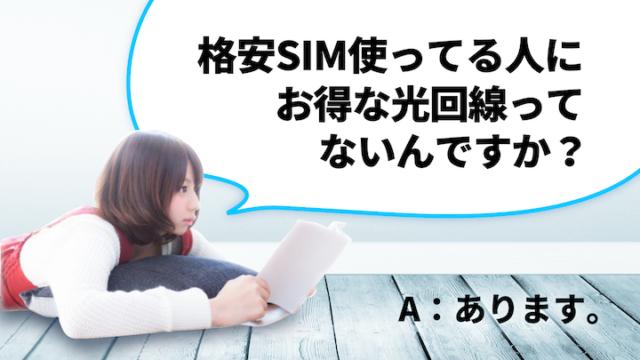 格安SIM使ってる人にお得な光回線があります。