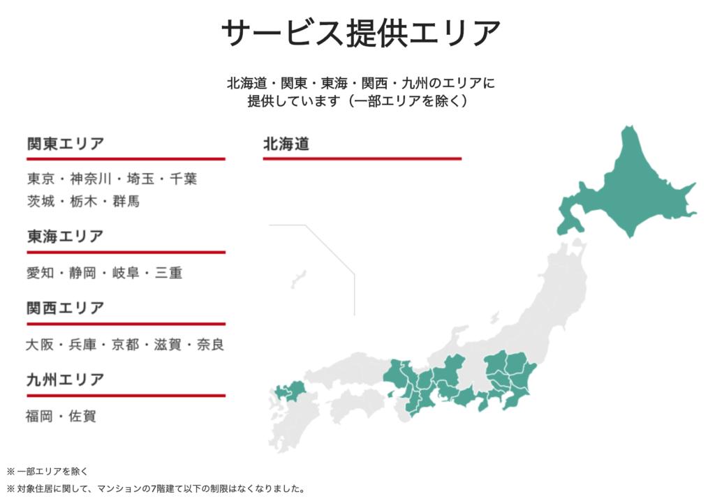 NURO光サービス提供エリアマップ