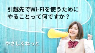 引越し先でWi-Fiを使うためにやることって?