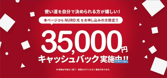 公式プロバイダのso-netのキャンペーン画像。