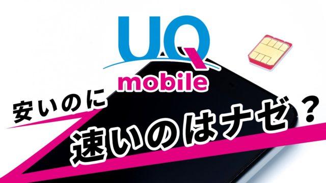UQモバイルの速度は速い