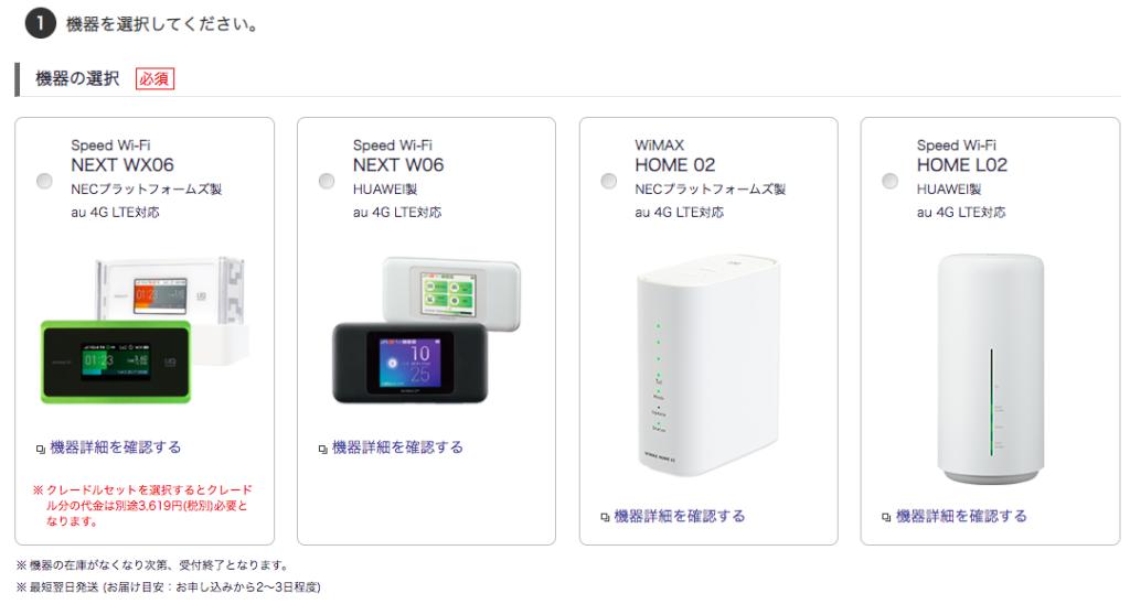 so-net WiMAX機種選択画面キャプチャ