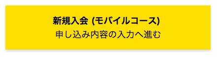 so-net WiMAX新規入会ボタン画像
