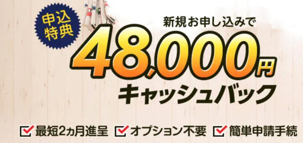 エヌズカンパニーでは新規申し込みで最大48,000円キャッシュバック