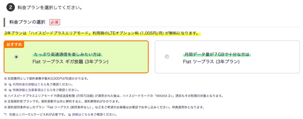 so-net WiMAXプラン選択画面キャプチャ