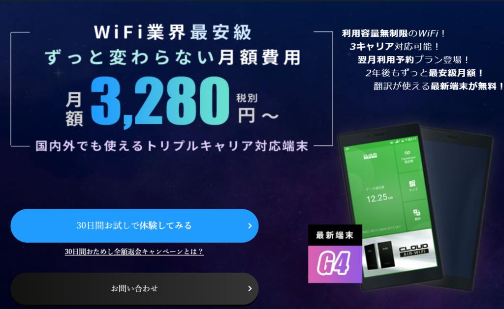 mugen WiFiの公式ページ画像