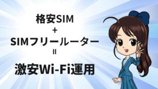 格安SIMとSIMフリールーターで、激安でWi-Fiが使える