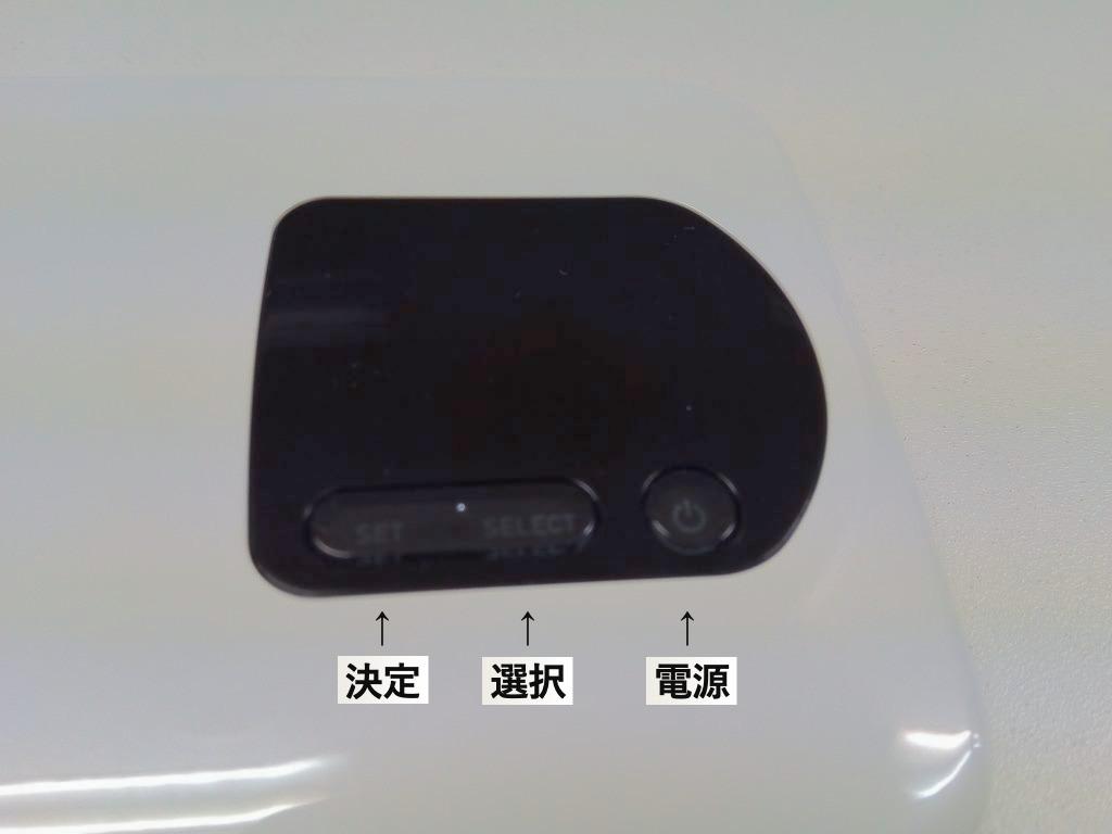 so-net WiMAX設定ボタンの写真