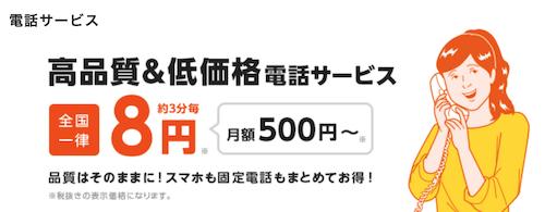 auひかりの伝wなサービス。全国一律3分毎8円、月額500円〜。