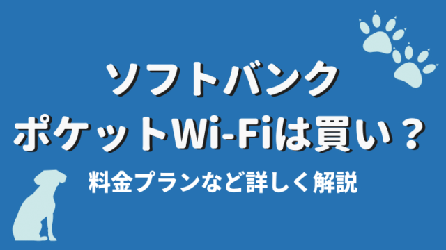 ソフトバンクのポケットWi-Fi